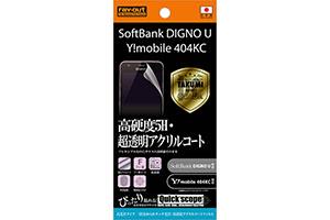 【SoftBank DIGNO U / Y!mobile DIGNO C 404KC / S301】高光沢タイプ/5Hなめらかタッチ光沢・防指紋アクリルコートフィルム 1枚入