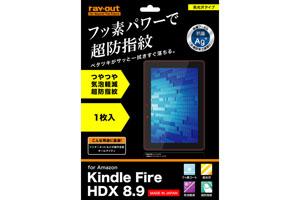 【Amazon Kindle Fire HDX 8.9】フッ素コートつやつや気泡軽減超防指紋フィルム 1枚入[高光沢タイプ]