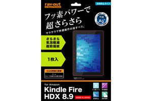 【Amazon Kindle Fire HDX 8.9】フッ素コートさらさら気泡軽減超防指紋フィルム 1枚入[反射防止タイプ]