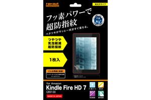 【Amazon Kindle Fire HD 7 (2013)】フッ素コートつやつや気泡軽減超防指紋フィルム 1枚入[高光沢タイプ]