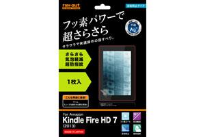 【Amazon Kindle Fire HD 7 (2013)】フッ素コートさらさら気泡軽減超防指紋フィルム 1枚入[反射防止タイプ]