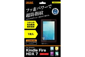 【Amazon Kindle Fire HDX 7】フッ素コートつやつや気泡軽減超防指紋フィルム 1枚入[高光沢タイプ]