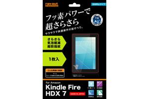 【Amazon Kindle Fire HDX 7】フッ素コートさらさら気泡軽減超防指紋フィルム 1枚入[反射防止タイプ]