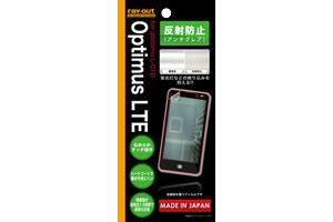 【docomo Optimus LTE L-01D】反射防止保護フィルム(アンチグレア) 1枚入