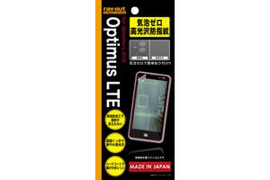 【docomo Optimus LTE L-01D】気泡ゼロ高光沢防指紋保護フィルム