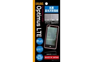 【docomo Optimus LTE L-01D】抗菌高光沢防指紋保護フィルム
