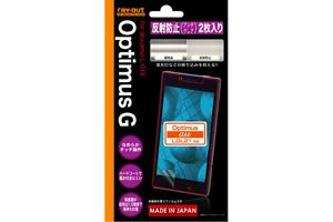 【docomo Optimus G L-01Eau Optimus G LGL21】反射防止保護フィルム(アンチグレア) 2枚入