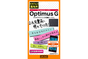 【docomo Optimus G L-01Eau Optimus G LGL21】キラキララメ入り高光沢保護フィルム