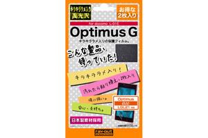 【docomo Optimus G L-01Eau Optimus G LGL21】キラキララメ入り高光沢保護フィルム 2枚