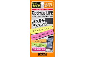 【docomo Optimus LIFE L-02E】キラキララメ入り高光沢保護フィルム 2枚