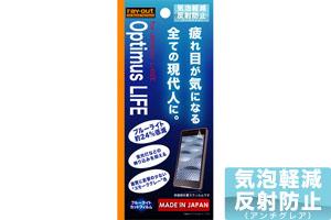 【docomo Optimus LIFE L-02E】ブルーライト低減・気泡軽減反射防止保護フィルム