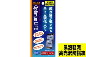 【docomo Optimus LIFE L-02E】ブルーライト低減・気泡軽減高光沢防指紋フィルム
