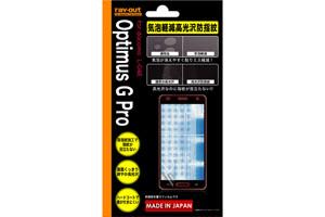 【docomo Optimus G Pro L-04E】気泡軽減高光沢防指紋保護フィルム 1枚入
