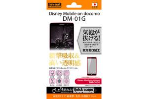 【Disney Mobile on docomo DM-01G】高光沢タイプ/耐衝撃・光沢・防指紋フィルム 1枚入