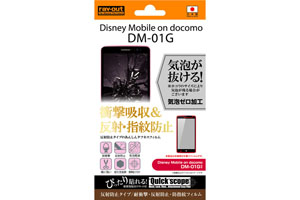 【Disney Mobile on docomo DM-01G】反射防止タイプ/耐衝撃・反射防止・防指紋フィルム 1枚入
