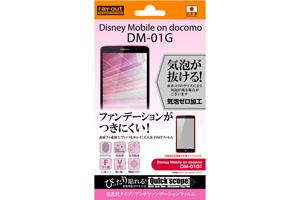 【Disney Mobile on docomo DM-01G】高光沢タイプ/アンチファンデーションフィルム 1枚入