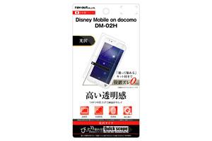 【Disney Mobile on docomo DM-02H】液晶保護フィルム 指紋防止 光沢