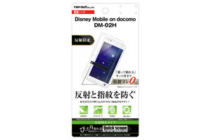 【Disney Mobile on docomo DM-02H】液晶保護フィルム 指紋 反射防止