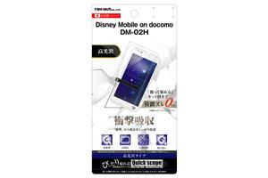 【Disney Mobile on docomo DM-02H】液晶保護フィルム 耐衝撃 光沢