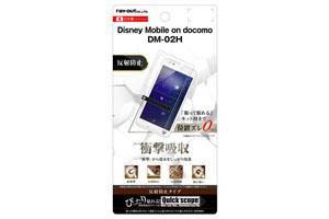 【Disney Mobile on docomo DM-02H】液晶保護フィルム 耐衝撃 反射防止