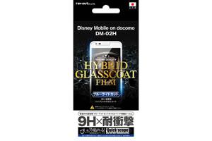 【Disney Mobile on docomo DM-02H】液晶保護フィルム 9H 耐衝撃 ブルーライトカット ハイブリッドガラスコート
