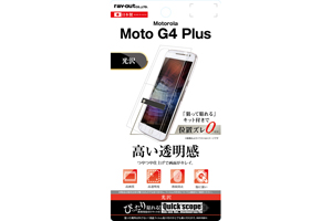 【Motorola Moto G4 Plus】液晶保護フィルム 指紋防止 光沢