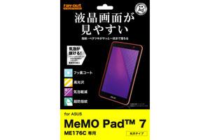 【ASUS MeMO Pad™ 7 (ME176C)】すべすべタッチ光沢指紋防止フィルム 1枚入[光沢タイプ]