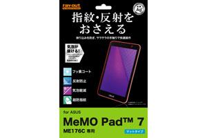 【ASUS MeMO Pad™ 7 (ME176C)】さらさらタッチ反射・指紋防止フィルム 1枚入[マットタイプ]