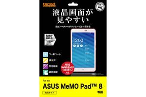 【au ASUS MeMo PAD™ 8 (AST21)/ASUS MeMo PAD™ 8 (ME581C)】すべすべタッチ光沢指紋防止フィルム 1枚入[光沢タイプ]