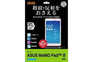 【au ASUS MeMo PAD? 8 (AST21)/ASUS MeMo PAD? 8 (ME581C)】さらさらタッチ反射・指紋防止フィルム 1枚入[マットタイプ]