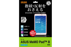 【au ASUS MeMo PAD™ 8 (AST21)/ASUS MeMo PAD™ 8 (ME581C)】さらさらタッチ反射・指紋防止フィルム 1枚入[マットタイプ]