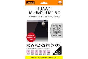 【Y!mobile MediaPad M1 8.0 403HW/HUAWEI MediaPad M1 8.0/docomo dtab d-01G】なめらかタッチ光沢指紋防止フィルム 1枚入[高光沢タイプ]