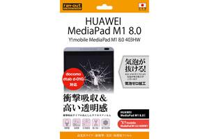 【HUAWEI MediaPad M18.0/Y!mobile Media Pad M18.0 403HW/docomo dtab d-01G】高光沢タイプ/耐衝撃・光沢・防指紋フィルム 1枚入