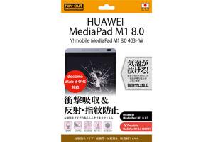 【HUAWEI MediaPad M18.0/Y!mobile Media Pad M18.0 403HW/docomo dtab d-01G】反射防止タイプ/耐衝撃・反射防止・防指紋フィルム 1枚入