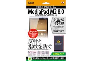 【HUAWEI MediaPad M2 8.0/docomo dtab Compact d-02H】反射防止タイプ/反射防止・防指紋フィルム 1枚入