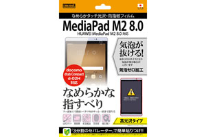 【HUAWEI MediaPad M2 8.0/docomo dtab Compact d-02H】高光沢タイプ/なめらかタッチ光沢・防指紋フィルム 1枚入