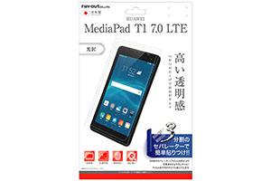 【HUAWEI MediaPad T1 7.0 LTE】液晶保護フィルム 指紋防止 光沢