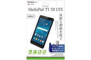 【HUAWEI MediaPad T1 7.0 LTE】液晶保護フィルム 指紋 反射防止