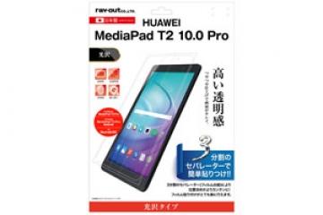 【HUAWEI MediaPad T2 10.0 Pro/au Qua tab 02/SoftBank MediaPad T2 Pro/Y!mobile MediaPad T2 Pro 606HW】液晶保護フィルム 指紋防止 光沢