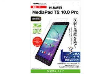 【HUAWEI MediaPad T2 10.0 Pro/au Qua tab 02/SoftBank MediaPad T2 Pro/Y!mobile MediaPad T2 Pro 606HW】液晶保護フィルム 指紋 反射防止
