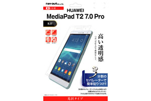【HUAWEI MediaPad T2 7.0 Pro】液晶保護フィルム 指紋防止 光沢