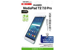 【HUAWEI MediaPad T2 7.0 Pro】液晶保護フィルム 指紋 反射防止