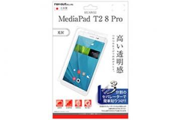 【HUAWEI MediaPad T2 8 Pro】液晶保護フィルム 指紋防止 光沢