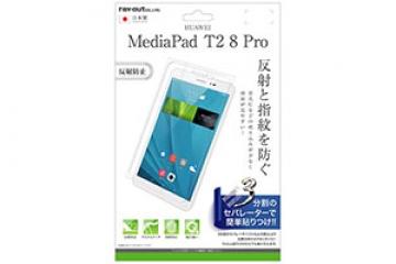 【HUAWEI MediaPad T2 8 Pro】液晶保護フィルム 指紋 反射防止