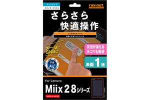 【Miix 2 8シリーズ】フッ素コートさらさら気泡軽減超防指紋フィルム 1枚入[マットタイプ]