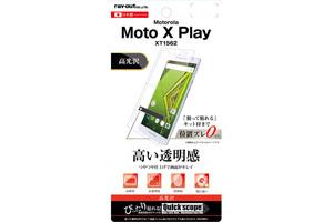 【Motorola Moto X Play XT1562】液晶保護フィルム 指紋防止 光沢