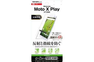 【Motorola Moto X Play XT1562】液晶保護フィルム 指紋 反射防止