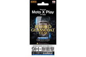 【Motorola Moto X Play XT1562】液晶保護フィルム 9H 耐衝撃 ブルーライトカット ハイブリッドガラスコート