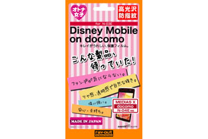 【Disney Mobile on docomo N-03E/docomo MEDIAS X N-04E】オトナ女子向け保護フィルム