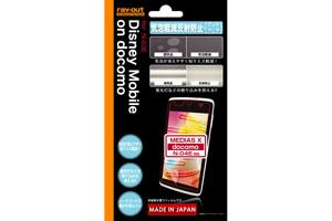 【Disney Mobile on docomo N-03Edocomo MEDIAS X N-04E】気泡軽減反射防止保護フィルム(アンチグレア) 1枚入